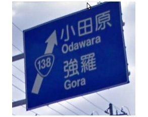 google map画像(R138道路標識(小田原・強羅))