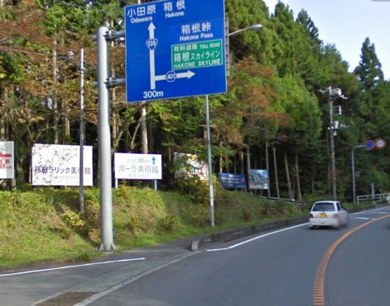 箱根裏街道深沢東三叉路西側300m Google StreetView