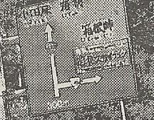 箱根裏街道深沢東三叉路西側300m行先表示標識拡大