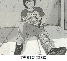 7巻81話233ページ></center><br /> <br clear=