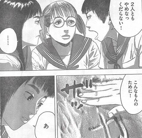 ビッグコミックスペリオール2018年16号「たかが黄昏れ」より