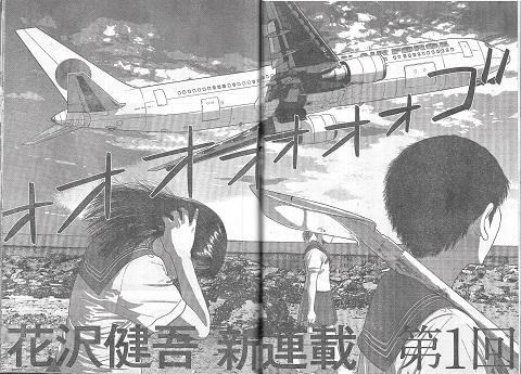 ビッグコミックスペリオール2018年16号「たかが黄昏れ」扉ページ