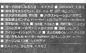 ビッグコミックスペリオール2018年16号次号予告