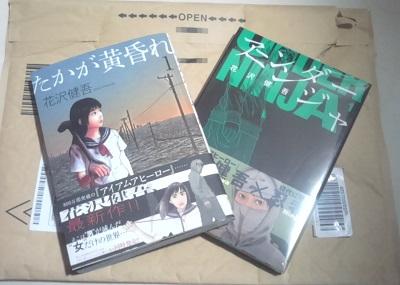 『たかが黄昏れ』第1集と『アンダーニンジャ』第1巻